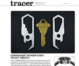 cigarpunch-tracer