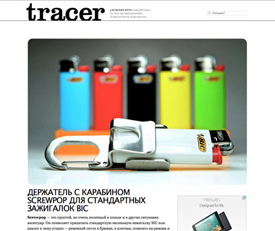 lighter-holder-tracer